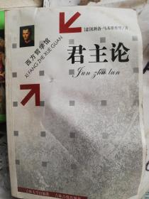 西方哲学馆丛书:君主论