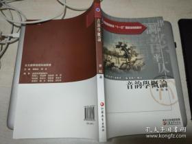 古文献学基础知识丛书:音韵学概论