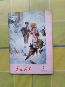 华北民兵 1977年 第2期