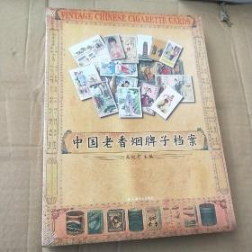 中国老香烟牌子档案