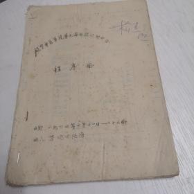 辽宁中医学院第九届田径运动会程序册(油印本)