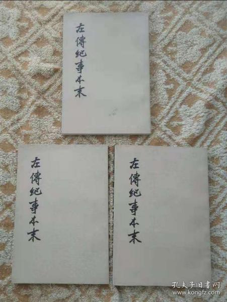 左传纪事本末(全三册)