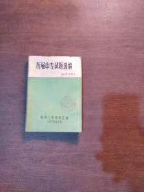 历届中专试题选编