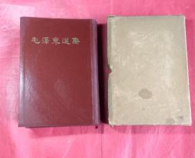 毛泽东选集:一卷本(竖排版)
