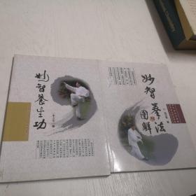 妙智养生功,妙智拳法(2本合售)作者签赠本