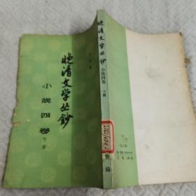 晚清小说丛钞(小说四卷下册)