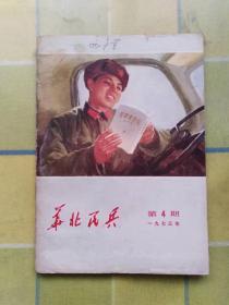 华北民兵 1973年 第 4 期