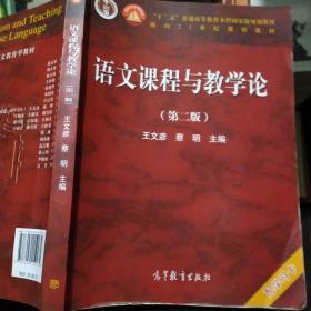 语文课程与教学论(第二版)