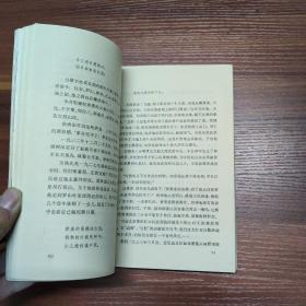 徐海东将军传-83年一版一印