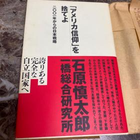 国力的信仰:2001年日本大战略 东京都知事石原慎太郎日文原版 全网唯一 典藏