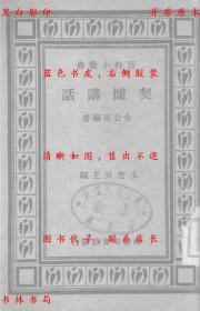 【复印件】契据讲话-金公亮-民国商务印书馆刊本