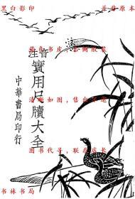 【复印件】注音实用尺牍大全-徐毓嘉 刘传厚-民国中华书局刊本