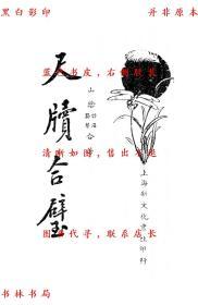 【复印件】尺牍合璧-龚未斋-民国新文化书社刊本