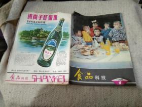 食品科技  1980  创刊号
