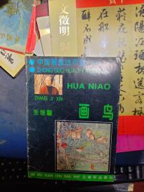 张继馨画鸟 中国画技法示范