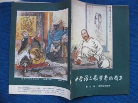 中学语文教学参考图集  第三册(初中三年级用)