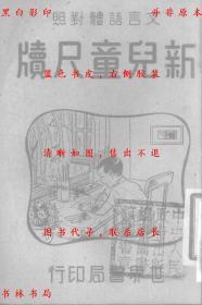 【复印件】新儿童尺牍-世界书局编译所-民国世界书局刊本