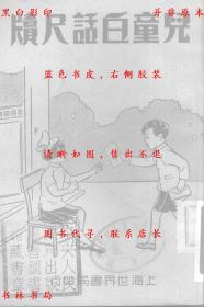 【复印件】儿童白话尺牍-世界书局编辑所-民国世界书局刊本