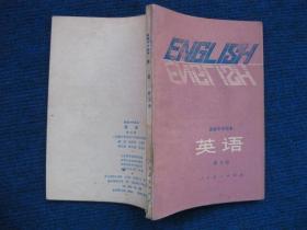 高级中学课本    英语  第五册(84年1版86年2印)