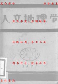 【复印件】人文地理学-华北书店-民国华北书店刊本