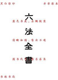 【复印件】袖珍六法全书-吴经熊-民国会文堂新记书局刊本