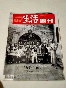 三联生活周刊2019 18