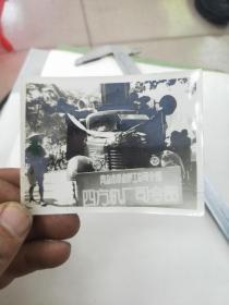 文革老照片  青岛市革命职工总司令部四方机厂司令部