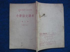 干部业余文化补习学校   小学语文课本(试用本)第二册(55年1版8印)