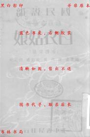 【复印件】白衣姑娘-陈邦贤-民国正中书局刊本