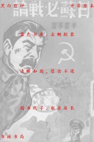 【复印件】日苏必战论-羊枣-民国战时出版社刊本