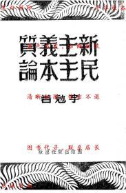【复印件】新民主主义本质论-李勉-民国团结出版社刊本