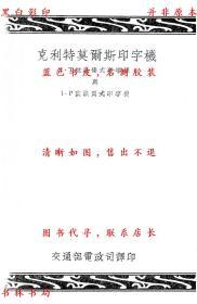 【复印件】克利特莫尔斯印字机-交通部电政司-民国交通部电政司刊本
