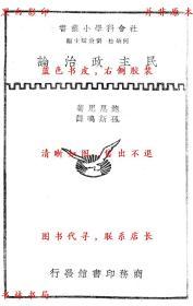 【复印件】民主政治论-鲍恩斯-民国商务印书馆刊本