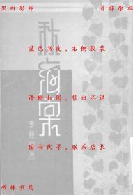 【复印件】秋海棠-秦瘦鸥-民国东方书局刊本