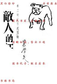【复印件】第二期抗战展开后敌人的狂论-韦弦-民国建国书店刊本