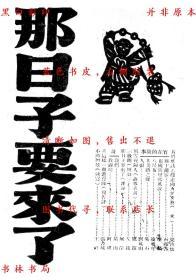 【复印件】那日子要来了-新文丛社-民国新中国出版公司刊本