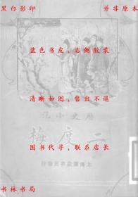 【复印件】二度梅-蹉跎生-民国竞智图书馆刊本