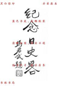 【复印件】纪念日史略-莫遗贤-民国商务印书馆刊本