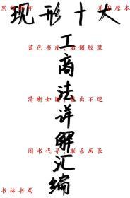 【复印件】现行十大工商法详解汇编-朱鸿达-民国世界书局刊本