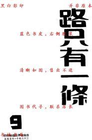 【复印件】路只有一条-李岱青-民国自由世界出版社刊本