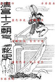 【复印件】清宫十三朝宫闱秘史-新光书局-民国新光书局刊本