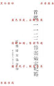 【复印件】首都一一二二惨案始末纪略-杭县妇女协会-民国杭县妇女协会刊本