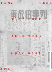 【复印件】列宁的故事-考瑙瑙夫-民国中原新华书店刊本