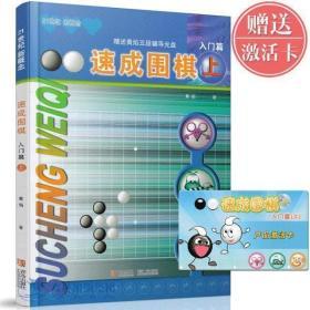 21世纪新概念速成围棋入门篇上 赠送光盘或激活卡学校学生儿童围?