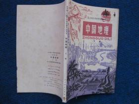 全日制十年制学校初中课本 (试用本)  中国地理  下册(80年3版1印)