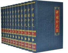 中国全史 通史、野史、秘史、逸史 全12卷16开精装