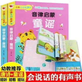 会说话的有声书 童谣 唐诗读物幼儿早教0-1-2-3岁宝宝点读认知发声书 宝宝学说话语言启蒙书籍 儿童看图识物启蒙学前识字触摸翻翻