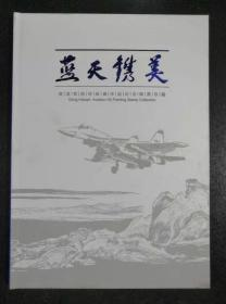 《蓝天携美宫浩钦航空绘画作品纪念邮票珍藏》
