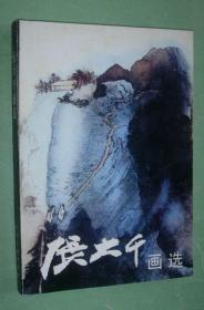 ��大ξ千���x(86年2版2印,非�^藏,95品)
