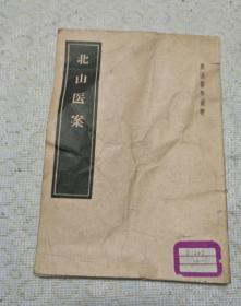 北山医案[馆藏]